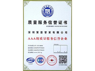 第壹管家-质量服务信誉AAA证书