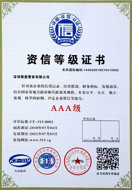 第壹管家-资信等级AAA证书