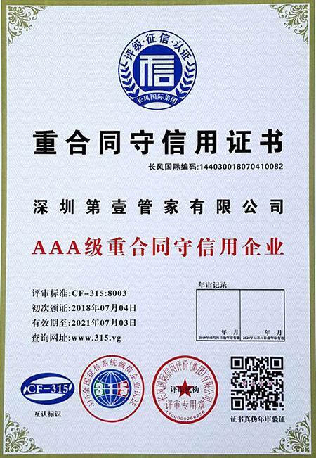 第壹管家-重合同守信用AAA证书