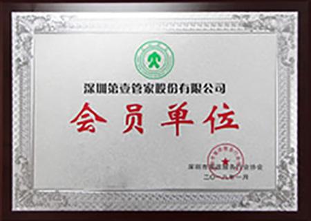 第壹管家-会员单位证书
