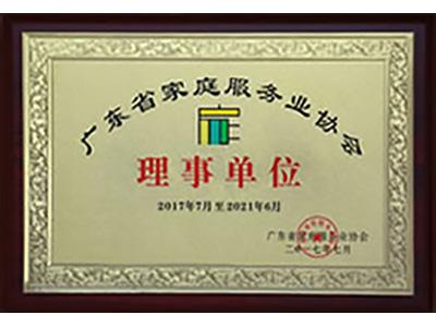 第壹管家-广东省家庭服务企业协会证书