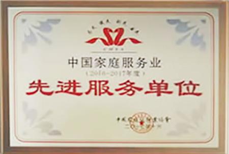 第壹管家-中国家庭服务业证书