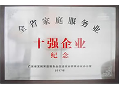 第壹管家-全省家庭服务业证书