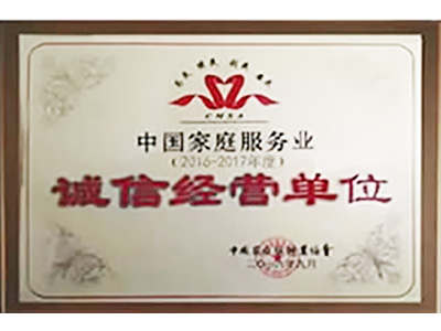 第壹管家-中国家庭服务业诚信经营证书