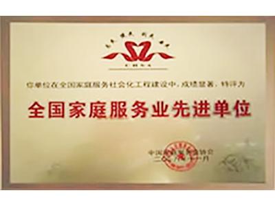 第壹管家-全国家庭服务业先进单位证书