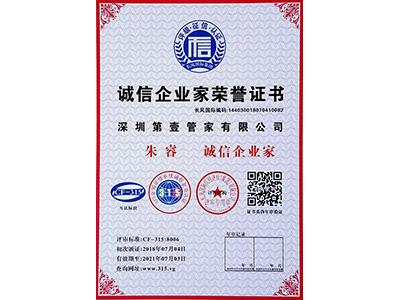 第壹管家-诚信企业家荣誉证书